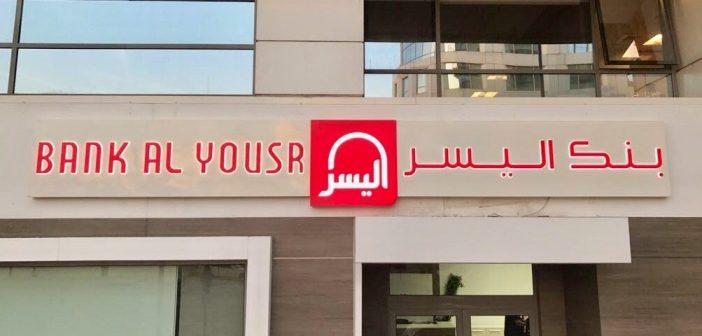 banque al yousr