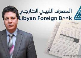 Libye: Arrestation de l'ex-PDG de la Libyan Foreign Bank