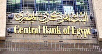 Banque centrale égyptienne, taux directeur, relance
