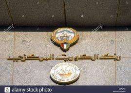 Mauritanie : Le Koweït éponge 95% des intérêts de sa dette
